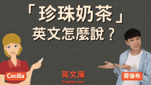 Read more about the article 「珍珠奶茶」英文是? bubble tea? pearl milk tea?