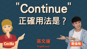 Read more about the article 「continue」正確用法是?後面接 to V 還是 V-ing?