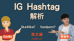 Read more about the article IG Hashtag 解析!#like4like #foodporn 等火紅標籤是什麼意思?