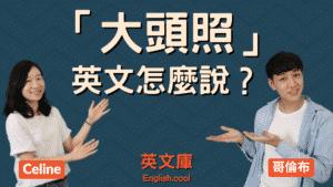 Read more about the article 「大頭照」英文怎麼說? 是 Mug Shot 嗎?