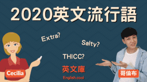 Read more about the article 【2020 英文流行語】Extra、Salty、THICC 到底是什麼意思?