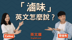 Read more about the article 「滷味」英文怎麼說?braise? stew?