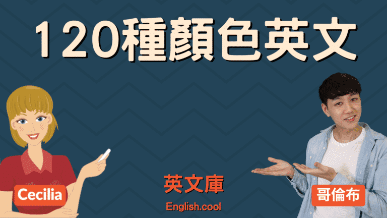 Read more about the article 【顏色英文總整理】120 種顏色的英文!