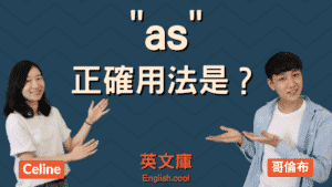 Read more about the article 「as」正確用法是?來搞懂 as 的6大用法!(含例句)