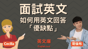 Read more about the article 英文面試的「優缺點」怎麼回答?Strengths、Weaknesses 相關英文!