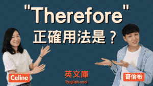 """Read more about the article 「因此」的英文 """"Therefore"""" 的正確用法是?(含例句)"""
