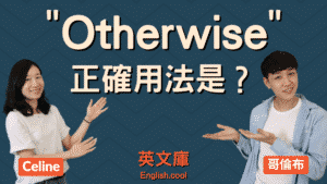 Read more about the article 「Otherwise」正確用法是?來看例句搞懂!
