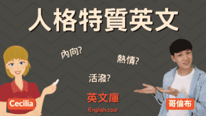 Read more about the article 【人格特質英文】內向?熱情?活潑?英文都怎麼說?