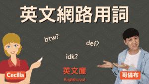 Read more about the article 【英文網路用詞】btw、def、idk、skr 是什麼意思?