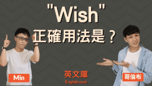 Read more about the article wish 的正確用法?當「希望」時,跟 hope 有什麼不同?