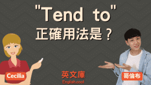 Read more about the article 「tend to」正確用法是?來看例句搞懂!