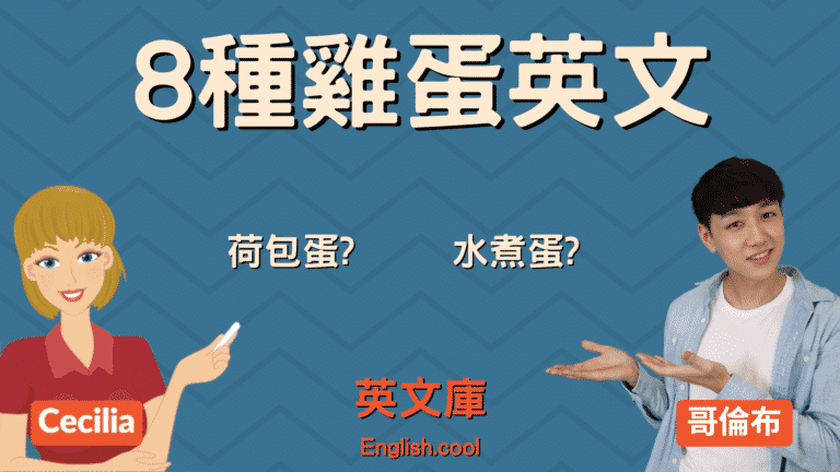 Read more about the article 【8雞蛋煮法英文】荷包蛋?煎蛋?How do you like your eggs? 來一次搞懂!