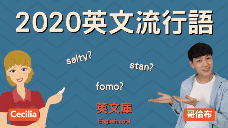 Read more about the article 【英文流行語】salty、stan、fomo 是什麼意思?