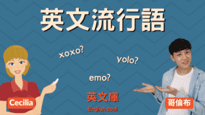 Read more about the article 【英文流行語】xoxo、yolo、emo、hangry 是什麼意思?