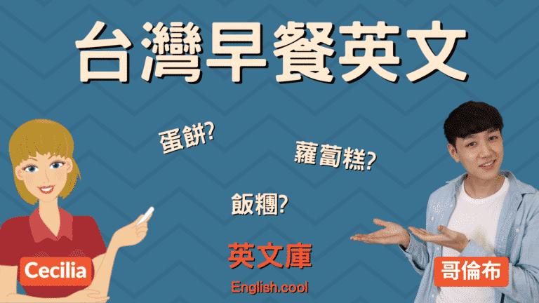 Read more about the article 【台灣早餐英文】如何翻譯及描述 蛋餅、飯糰、蘿蔔糕等?