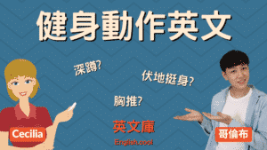 Read more about the article 【健身動作英文】伏地挺身?深蹲?來一次搞懂!