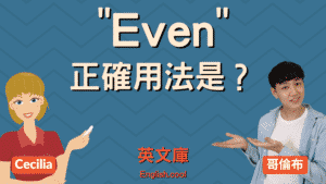 Read more about the article 「Even」的正確用法是?來看例句!
