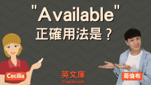 Read more about the article 「available」正確用法是?來看例句一次搞懂!