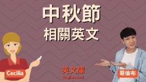 Read more about the article 【中秋節必備英文】中秋節快樂、柚子、烤肉 等英文怎麼說?來搞懂!