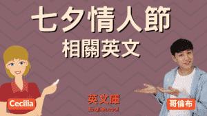 Read more about the article 【七夕英文】情人節、牛郎織女、喜鵲 等字英文怎麼說?