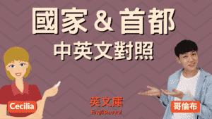 Read more about the article 【所有國家與首都的英文!】越南/泰國/韓國等英文怎麼說?