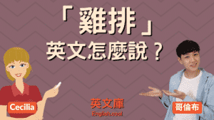 Read more about the article 「雞排」英文是? chicken fillet? chicken steak?