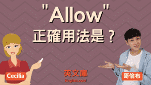 Read more about the article 「allow」正確用法是?來看例句一次搞懂!