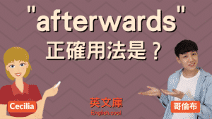 Read more about the article 「afterwards」正確用法是?跟 afterward 有什麼差別?