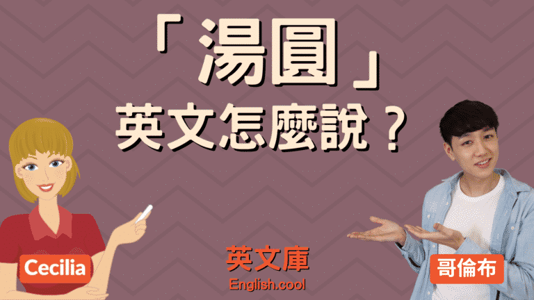 Read more about the article 「湯圓」英文怎麼說?Dumpling? Tangyuan?