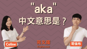 Read more about the article aka 就是「also known as」- 但這是什麼意思?
