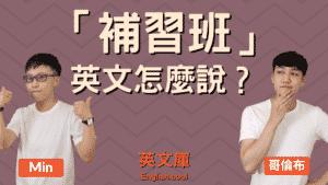 Read more about the article 「補習班」英文怎麼說? Cram School? Tutoring Center?來搞懂!