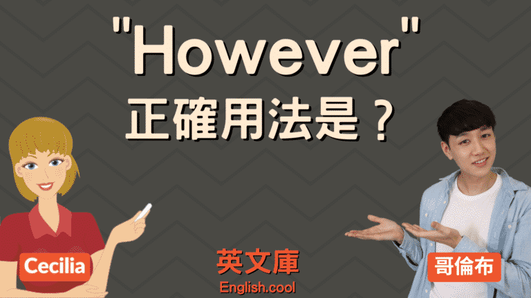 Read more about the article 「however」正確用法是?來看例句搞懂!