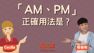 Read more about the article AM、PM 的意思是?正確用法是?