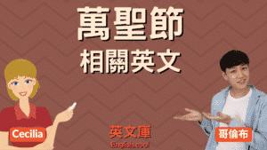 Read more about the article 【萬聖節必備英文】Trick or treat! 快來學萬聖節單字、句子!