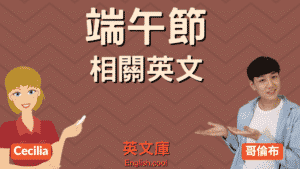 Read more about the article 【端午節英文】粽子、香包、立蛋 等習俗英文怎麼說?