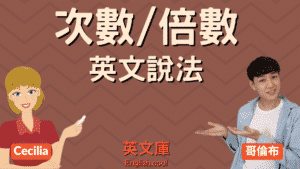 Read more about the article 【次數/倍數英文】once, twice, 然後呢?