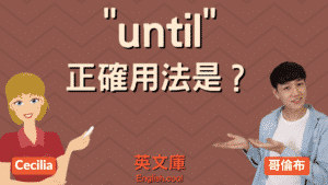 Read more about the article 「until」正確用法是?「not until」正確用法是?(含例句)