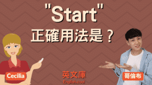 Read more about the article 「start」正確用法是?來看例句一次搞懂!