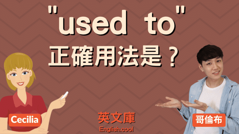 Read more about the article 「used to」正確用法是?跟 be used to 差在哪?