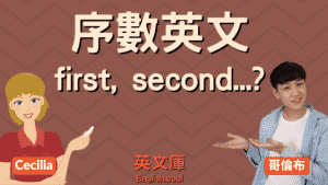 Read more about the article 【循序英文】first, second, 然後呢?(含對照表)