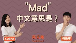 Read more about the article mad 是「生氣」還是「瘋了」?來搞懂 mad 的不同中文意思!