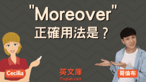 Read more about the article 「moreover」正確用法是?來看例句一次搞懂!