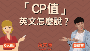 Read more about the article 「CP值、性價比」英文怎麼表達?不是 CP Value!