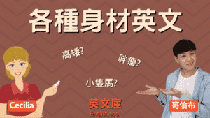 Read more about the article 【各種身材的英文】高矮肥瘦?強壯?小隻馬?來搞懂!