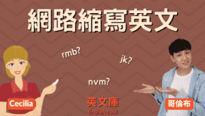 Read more about the article 【網路縮寫】rmb、jk、gj、nvm、imo 是什麼意思?