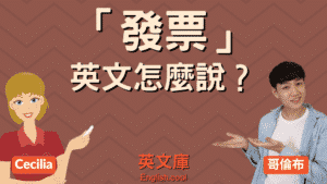 Read more about the article 「發票、收據」英文是什麼?Invoice? Receipt? 來搞懂!