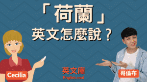 Read more about the article 「荷蘭」英文怎麼說?Netherlands? Holland? 來搞懂!