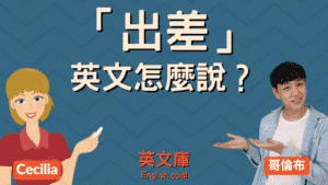 Read more about the article 「出差」英文是什麼?business trip? business travel?