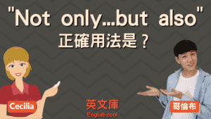 Read more about the article Not only but also 正確用法(含倒裝用法解釋)來看例句一次搞懂!