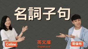 Read more about the article 來搞懂「名詞子句」that, wh- 等名詞子句規則!